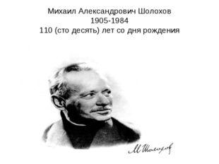Михаил Александрович Шолохов 1905-1984 110 (сто десять) лет со дня рождения