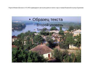 Родился Михаил Шолохов 11.05.1905г.(одиннадцатого мая тысяча девятьсот пятог