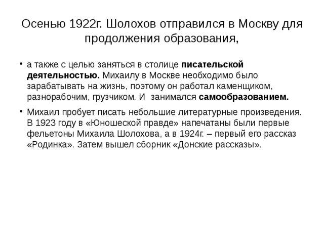 Осенью 1922г. Шолохов отправился в Москву для продолжения образования, а такж...