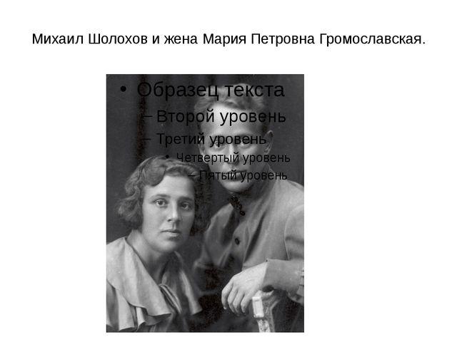 Михаил Шолохов и жена Мария Петровна Громославская.