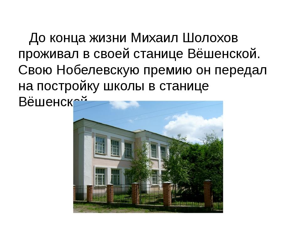 До конца жизни Михаил Шолохов проживал в своей станице Вёшенской. Свою Нобел...