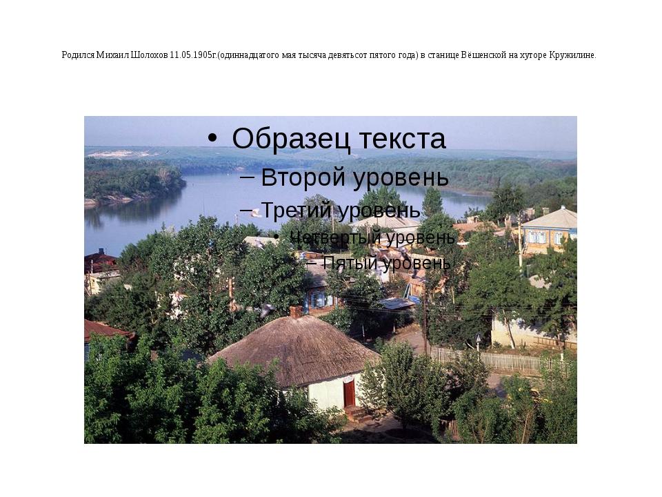 Родился Михаил Шолохов 11.05.1905г.(одиннадцатого мая тысяча девятьсот пятог...