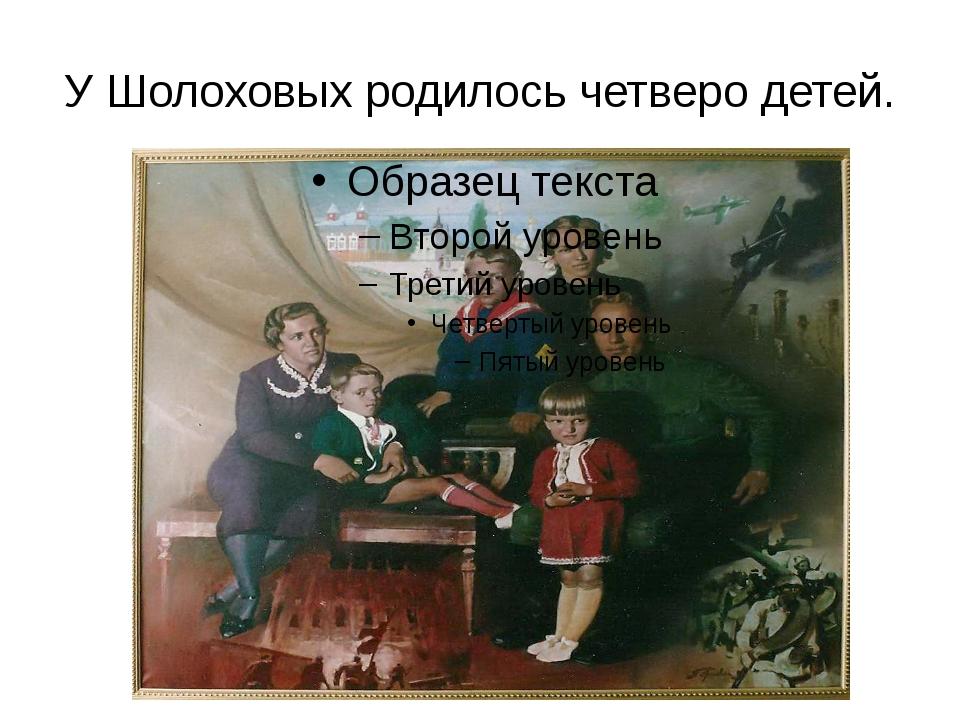 У Шолоховых родилось четверо детей.