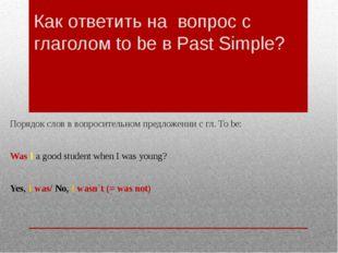Как ответить на вопрос с глаголом to be в Past Simple? Порядок слов в вопроси