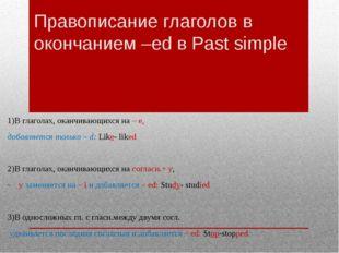 Правописание глаголов в окончанием –ed в Past simple 1)В глаголах, оканчивающ
