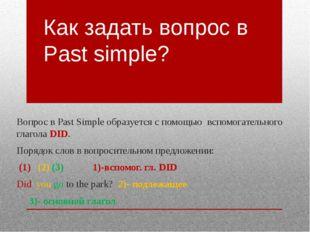 Как задать вопрос в Past simple? Вопрос в Past Simple образуется с помощью вс