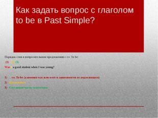 Как задать вопрос с глаголом to be в Past Simple? Порядок слов в вопросительн