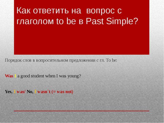 Как ответить на вопрос с глаголом to be в Past Simple? Порядок слов в вопроси...