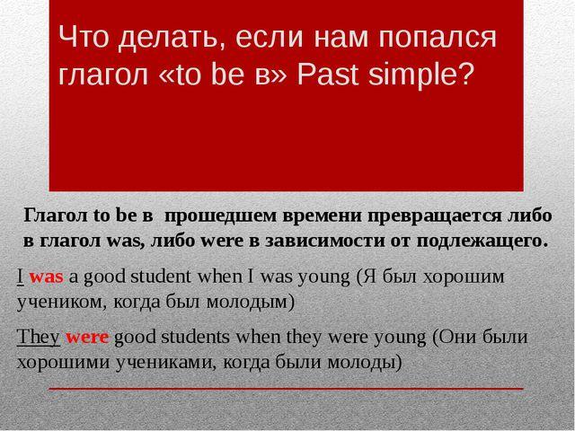 Что делать, если нам попался глагол «to be в» Past simple? Глагол to be в про...