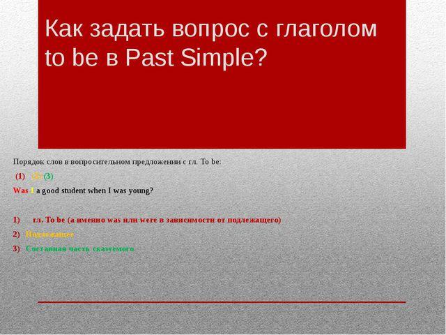 Как задать вопрос с глаголом to be в Past Simple? Порядок слов в вопросительн...
