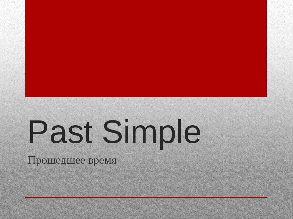 Past Simple Прошедшее время