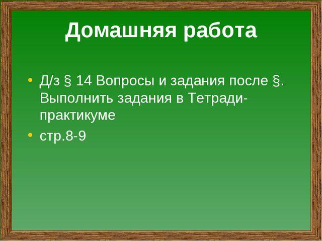 Домашняя работа Д/з § 14 Вопросы и задания после §. Выполнить задания в Тетра...
