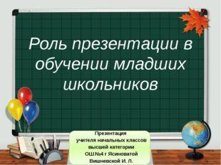 Роль презентации в обучении младших школьников Презентация учителя начальных
