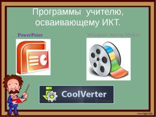 Программы учителю, осваивающему ИКТ. PowerPoint Windows Movie Maker