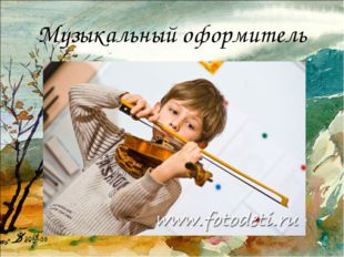 Музыкальный оформитель
