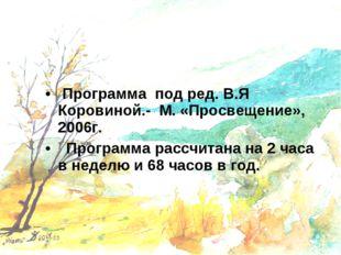 Программа под ред. В.Я Коровиной.- М. «Просвещение», 2006г. Программа рассчи