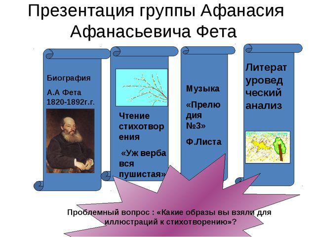 Презентация группы Афанасия Афанасьевича Фета Биография А.А Фета 1820-1892г....