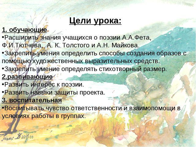 Цели урока: 1. обучающие Расширить знания учащихся о поэзии А.А.Фета, Ф.И.Тют...