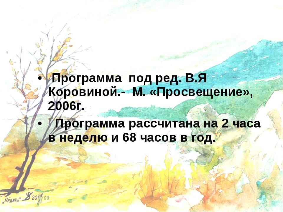 Программа под ред. В.Я Коровиной.- М. «Просвещение», 2006г. Программа рассчи...
