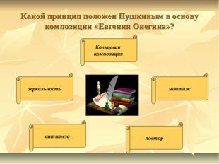 Какой принцип положен Пушкиным в основу композиции «Евгения Онегина»? Кольцев