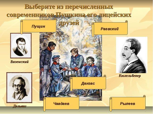 Выберите из перечисленных современников Пушкина его лицейских друзей Вяземски...
