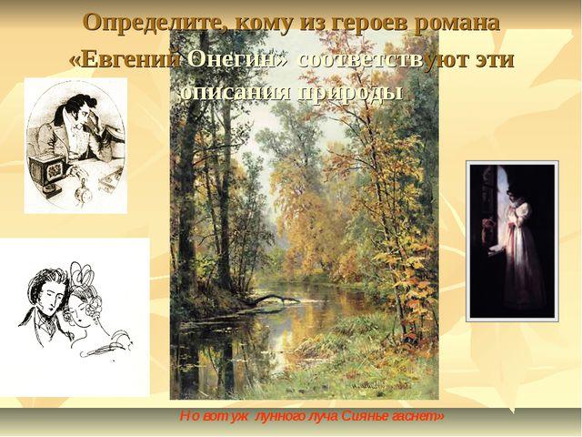 Определите, кому из героев романа «Евгений Онегин» соответствуют эти описания...
