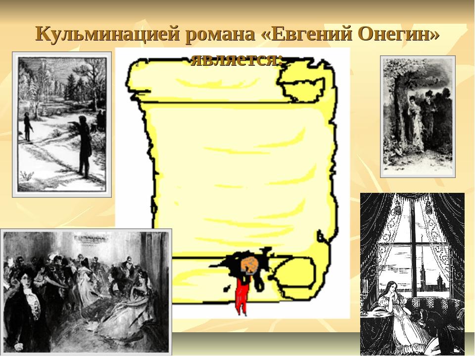Кульминацией романа «Евгений Онегин» является: