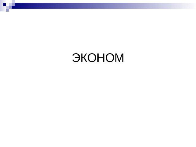ЭКОНОМ