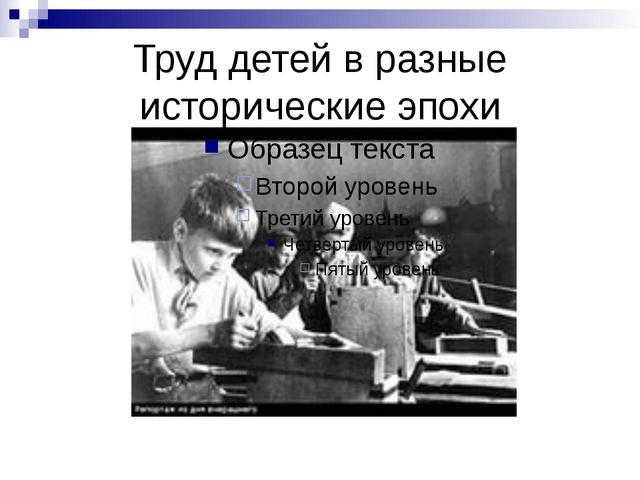 Труд детей в разные исторические эпохи