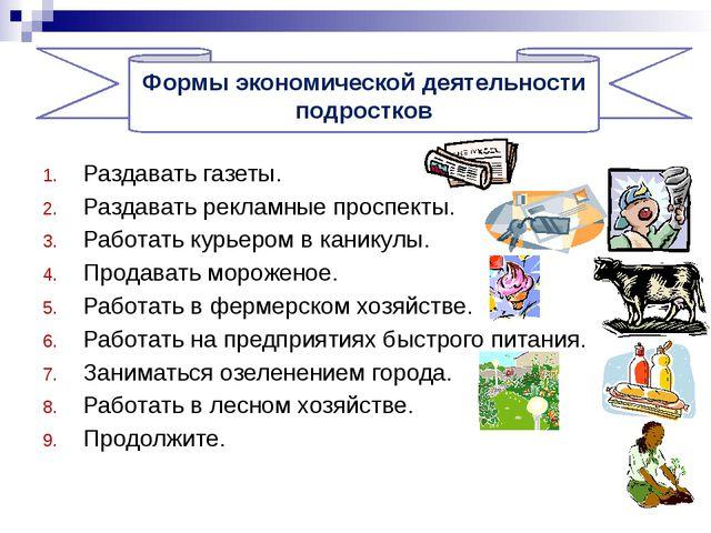 Конспект и презентация экономическая деятельность подростка