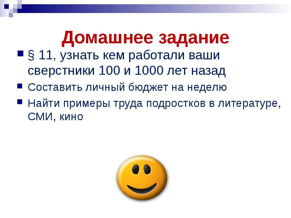 Домашнее задание § 11, узнать кем работали ваши сверстники 100 и 1000 лет наз...