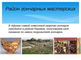 В Афинах самый известный квартал гончаров находился в районе Керамик, получив