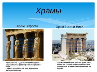 Храмы Храм Гефеста Храм богини Ники Храм Гефеста - один из наиболее хорошо со