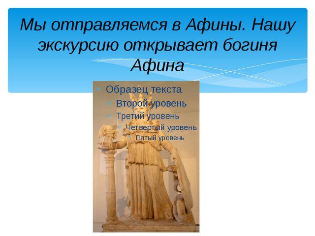 Мы отправляемся в Афины. Нашу экскурсию открывает богиня Афина