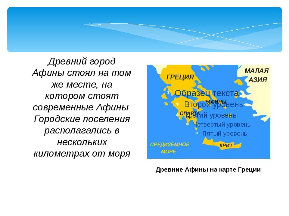 Древний город Афины стоял на том же месте, на котором стоят современные Афины...