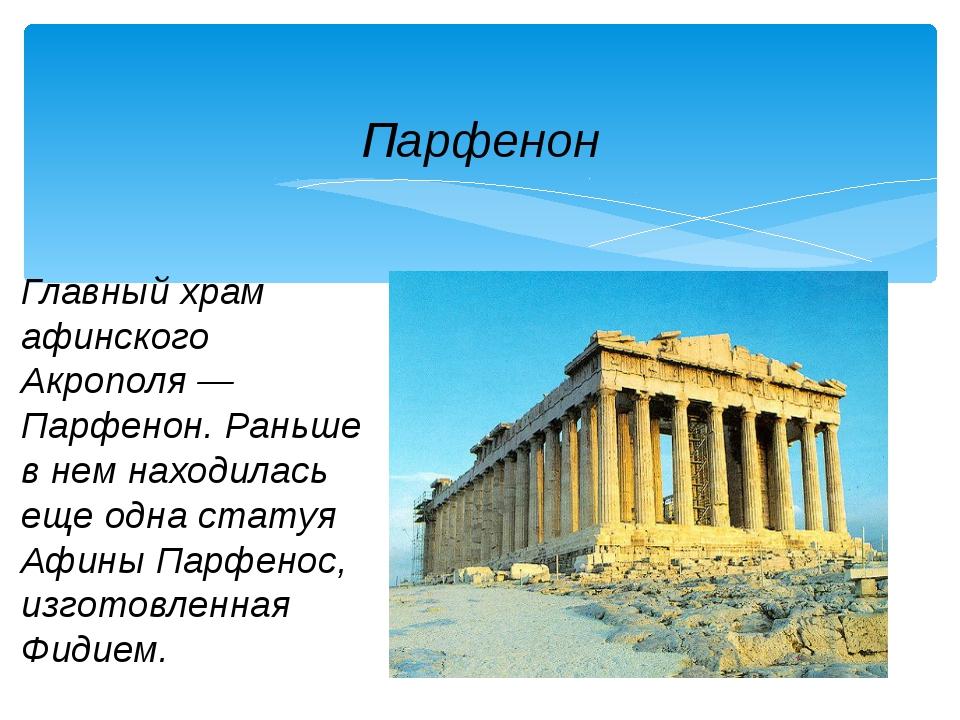 Парфенон Главный храм афинского Акрополя — Парфенон. Раньше в нем находилась...