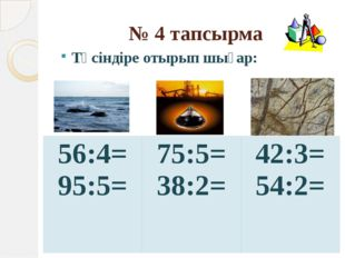 № 4 тапсырма Түсіндіре отырып шығар: 56:4= 95:5= 75:5= 38:2= 42:3= 54:2=