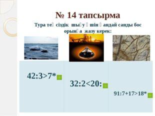 № 14 тапсырма Тура теңсіздік шығу үшін қандай санды бос орынға жазу керек: 42