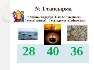 № 1 тапсырма Мына сандарды 4- ке бөлінетін екі қосылғыштың қосындысы түрінде