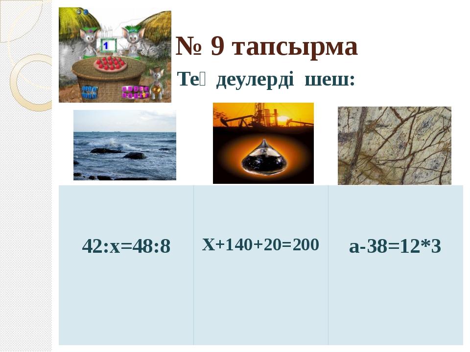 № 9 тапсырма Теңдеулерді шеш: 42:х=48:8 Х+140+20=200 а-38=12*3