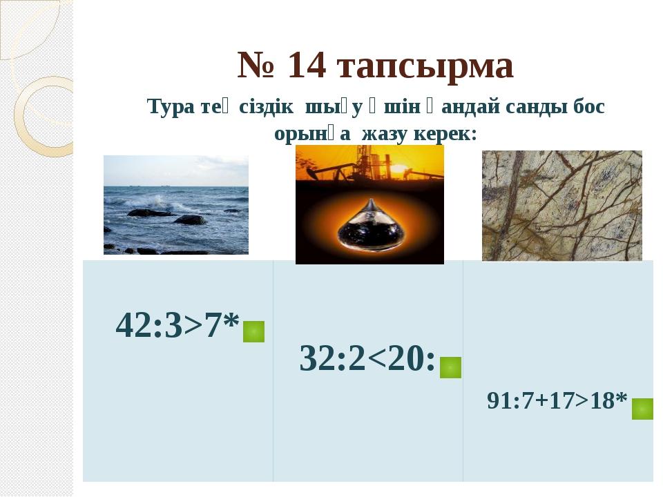 № 14 тапсырма Тура теңсіздік шығу үшін қандай санды бос орынға жазу керек: 42...
