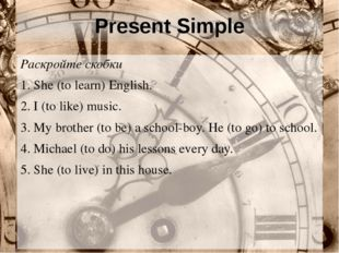 Present Simple Раскройте скобки 1. She (to learn) English. 2. I (to like) mus