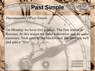Past Simple Перепишите с Past Simple On Monday we have five lessons. The firs