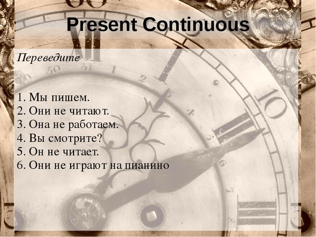 Present Continuous Переведите 1. Мы пишем. 2. Они не читают. 3. Она не рабо...