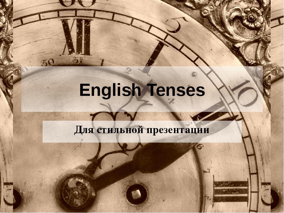 English Tenses Для стильной презентации
