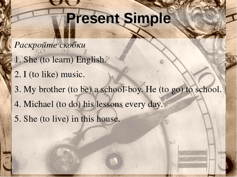 Present Simple Раскройте скобки 1. She (to learn) English. 2. I (to like) mus...
