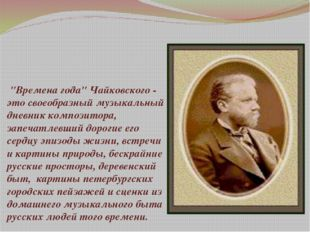 """""""Времена года"""" Чайковского - это своеобразный музыкальный дневник композитор"""