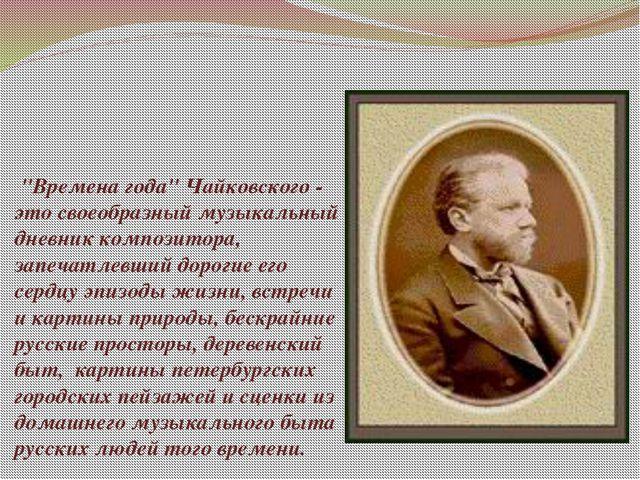 """""""Времена года"""" Чайковского - это своеобразный музыкальный дневник композитор..."""