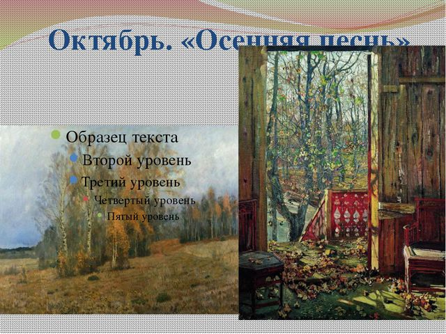 Октябрь. «Осенняя песнь» «Осень, осыпается весь наш бедный сад, Листья желтые...