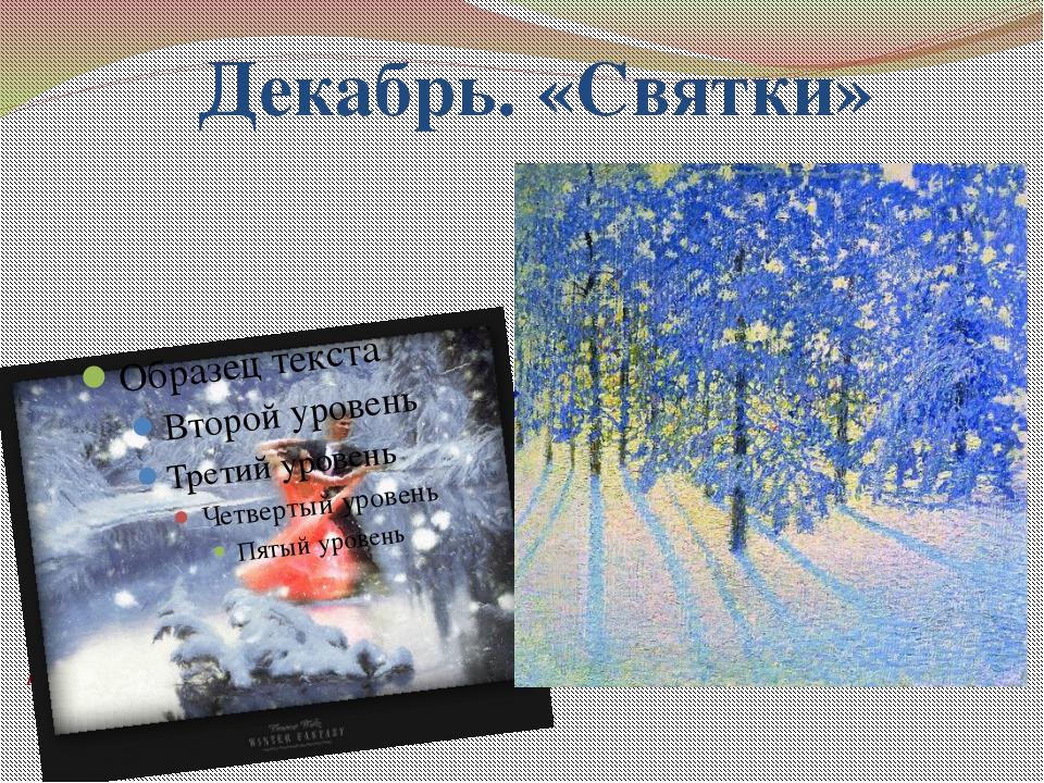 Декабрь. «Святки» «Раз в крещенский вечерок Девушки гадали, За ворота башмачо...